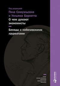 авторов, Коллектив  - О чем думают экономисты: Беседы с нобелевскими лауреатами