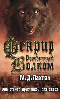 Лахлан, Марк  - Фенрир. Рожденный волком