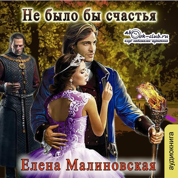 Елена Малиновская Не было бы счастья ленэн т надо бы