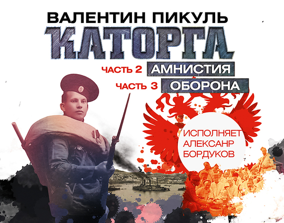 Валентин Пикуль Каторга (часть 2 и часть 3) валентин пикуль николаевские монте кристо