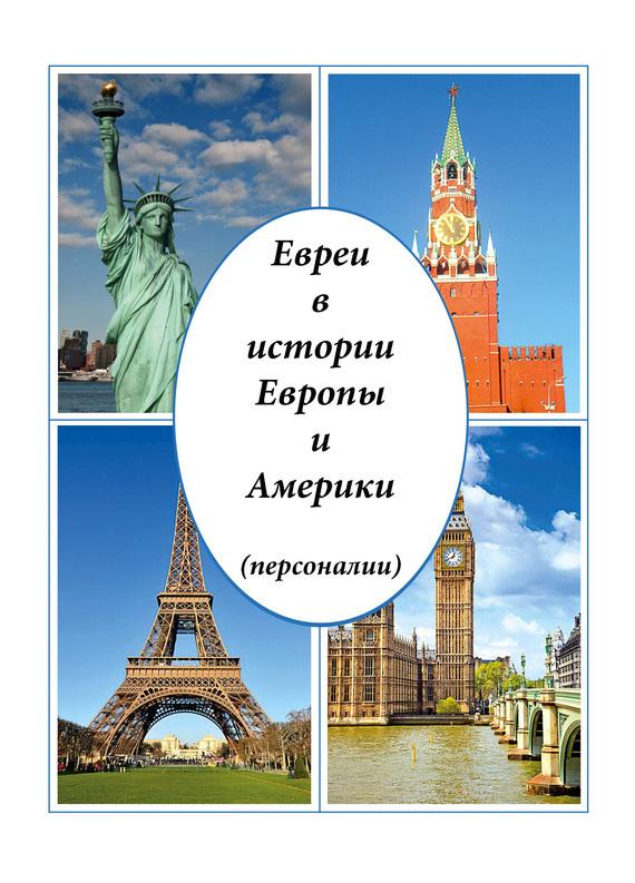 Виктор Малинов Евреи в истории Европы и Америки (персоналии) новая история стран европы и америки xvi xix века в 3 х частях часть 3
