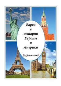 Малинов, Виктор  - Евреи в истории Европы и Америки (персоналии)