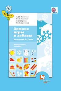 Волошина, Л. Н.  - Зимние игры и забавы для детей 3–7 лет