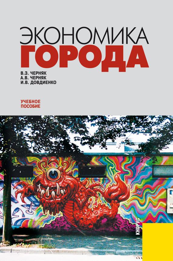 И. В. Довдиенко Экономика города: учебное пособие оборудование для производства малых архитектурных форм