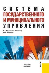 Вертакова, Юлия  - Система государственного и муниципального управления