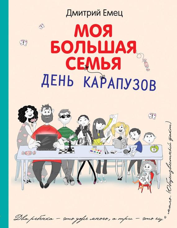 Дмитрий Емец День карапузов дмитрий калинский техника исполнения желаний
