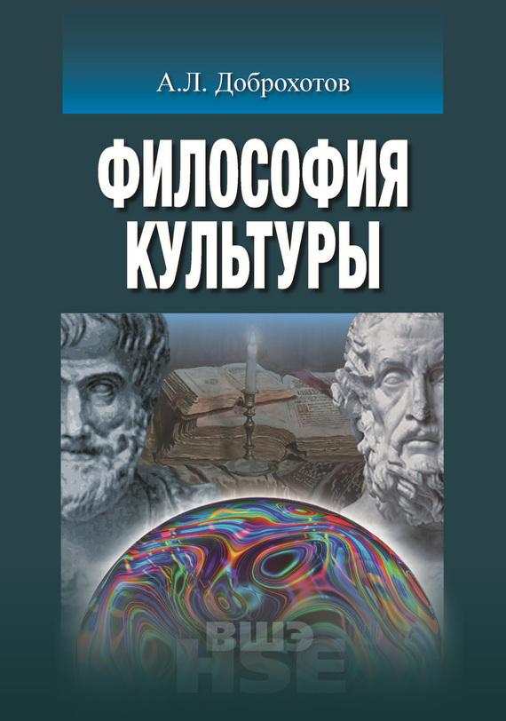Александр Доброхотов Философия культуры