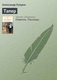 Куприн, Александр Иванович  - Тапер