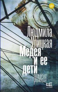 Улицкая, Людмила  - Медея и ее дети