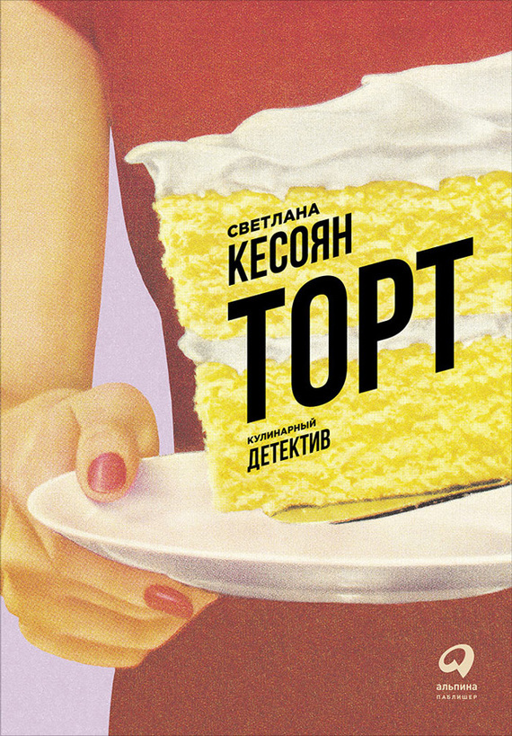 Светлана Кесоян - Торт: Кулинарный детектив
