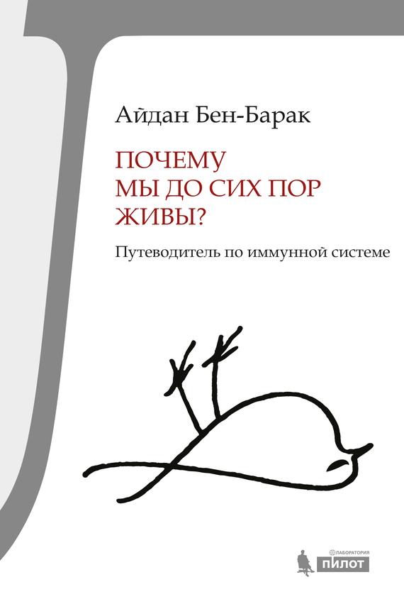 Айдан Бен-Барак бесплатно