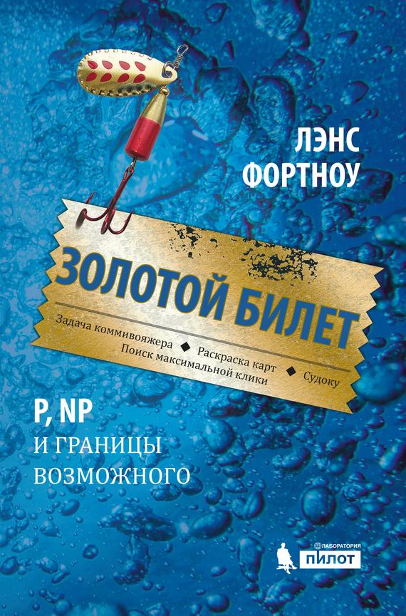 Лэнс Фортноу Золотой билет. P, NP и границы возможного билет на кубок по биатлону в ханты мансйске