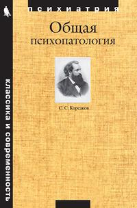 Корсаков, С. С.  - Общая психопатология