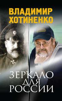 Хотиненко, Владимир  - Зеркало для России