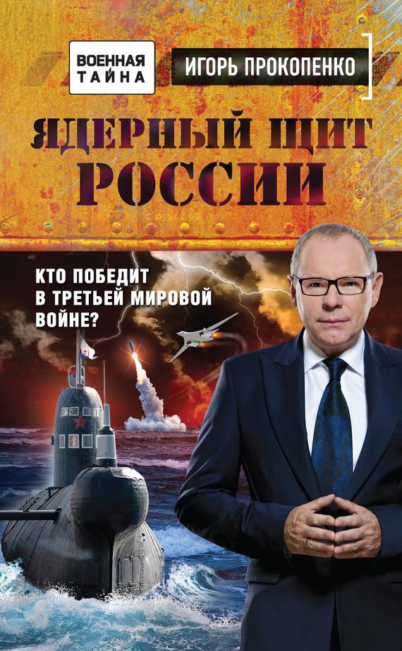 Ядерный щит России. Кто победит в Третьей мировой войне? изменяется активно и целеустремленно