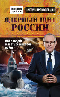 Прокопенко, Игорь  - Ядерный щит России. Кто победит в Третьей мировой войне?
