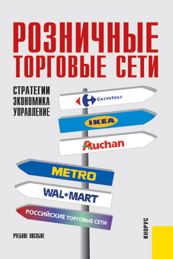 Анатолий Есютин Розничные торговые сети: стратегии, экономика, управление построение розничных и дистрибьюторских сетей