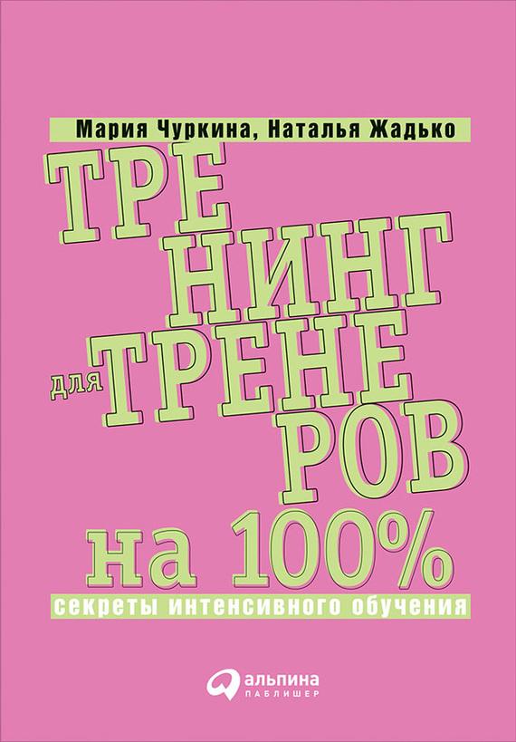 напряженная интрига в книге Мария Чуркина