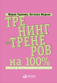Чуркина, Мария  - Тренинг для тренеров на 100%: Секреты интенсивного обучения