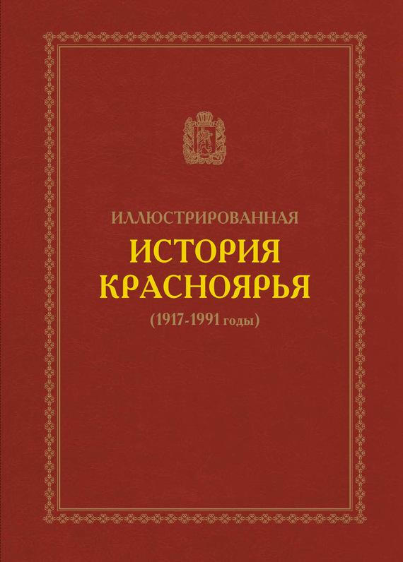 В. А. Безруких Иллюстрированная история Красноярья (1917–1991 годы) мельгунов с мартовские дни 1917 года