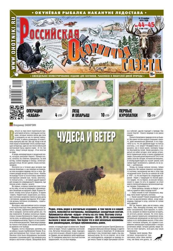Российская Охотничья Газета 44-45-2016