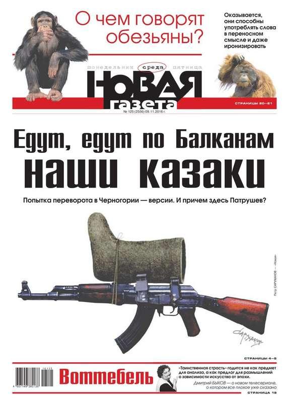 Редакция газеты Новая Газета Новая газета 125-2016