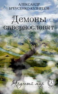 Бреусенко-Кузнецов, Александр  - Демоны сквернословят