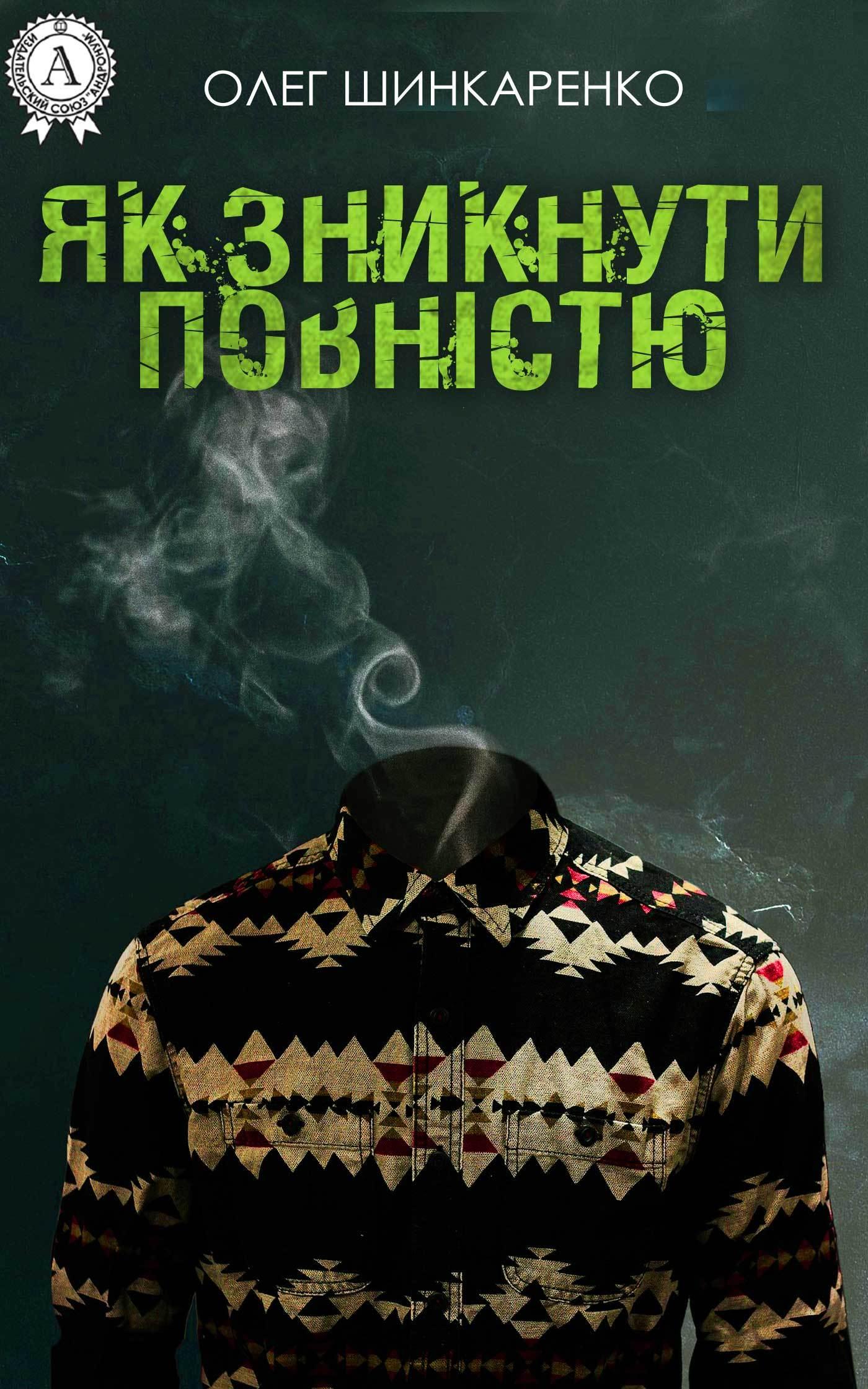 Олег Шинкаренко бесплатно