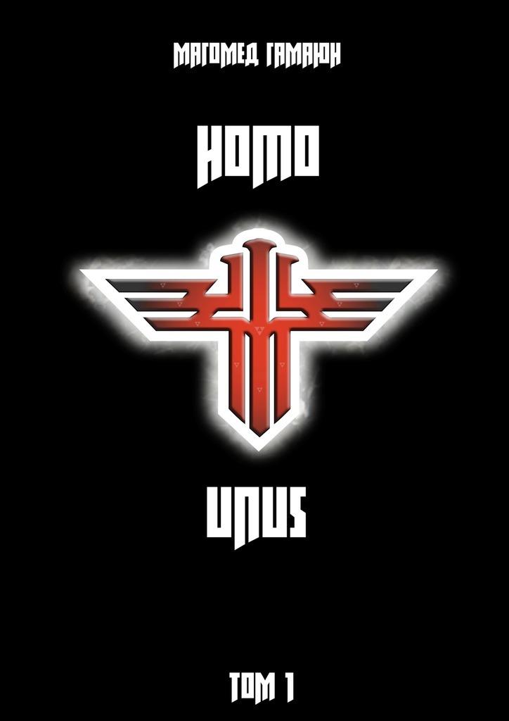 Магомед Гамаюн Homo Unus. Том 1 магомед гамаюн homounus том 2