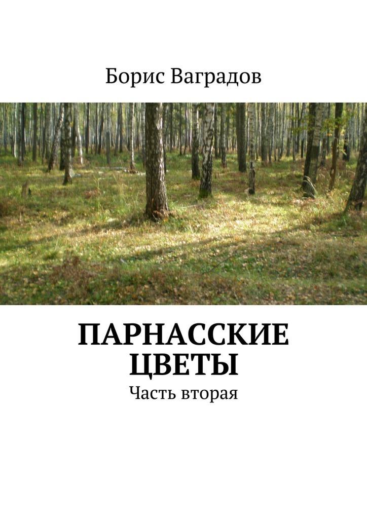 Красивая обложка книги 25/42/03/25420317.bin.dir/25420317.cover.jpg обложка