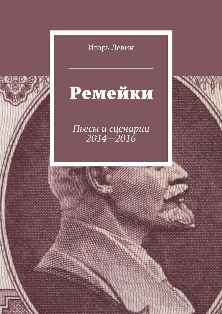 Игорь Викторович Левин бесплатно