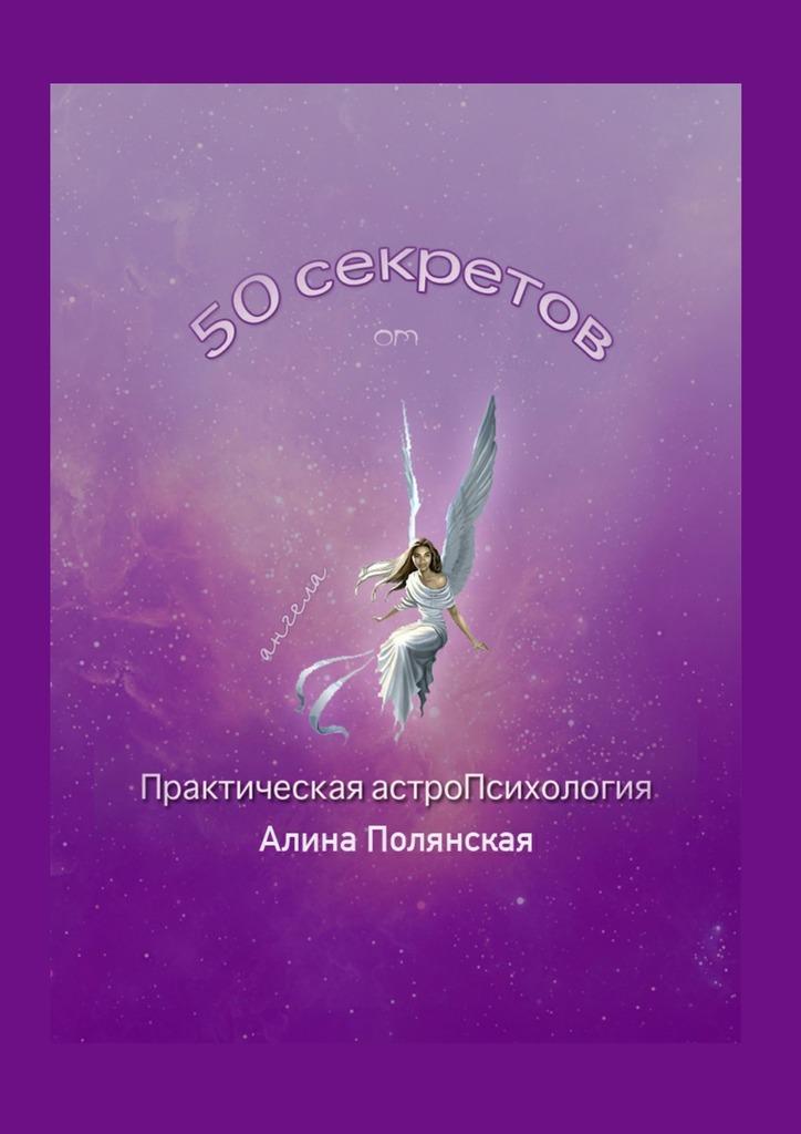 захватывающий сюжет в книге Алина Полянская