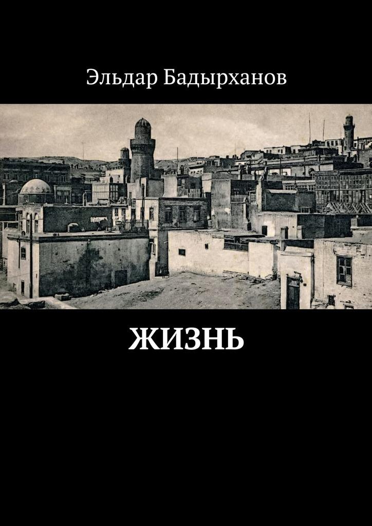 Эльдар Бадырханов Жизнь