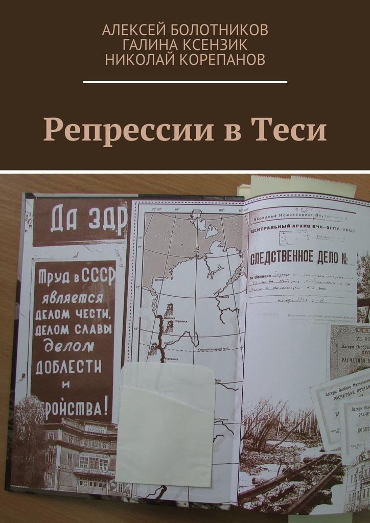 Алексей Константинович Болотников бесплатно
