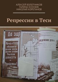 Болотников, Алексей Константинович  - Репрессии в Теси