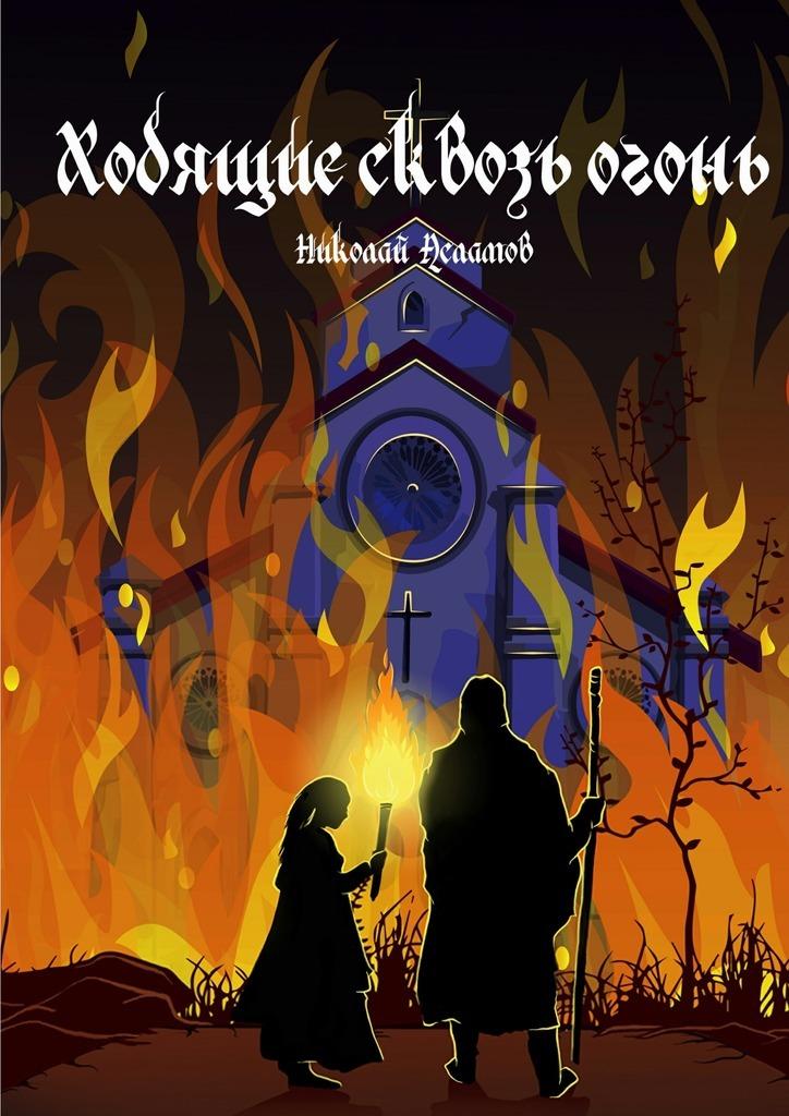 Николай Асламов - Ходящие сквозь огонь