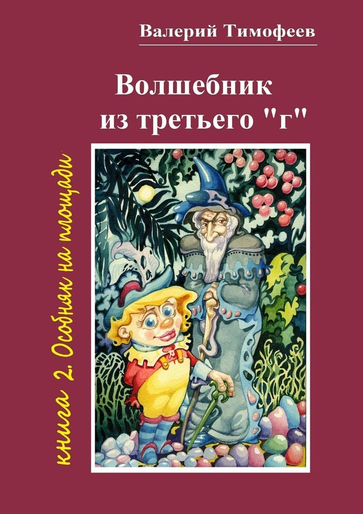 Валерий Тимофеев бесплатно