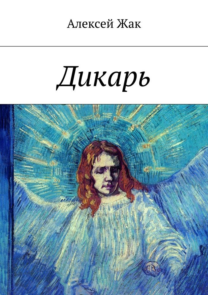 Алексей Жак Дикарь алексей валерьевич голубятников жизнь как одна секунда
