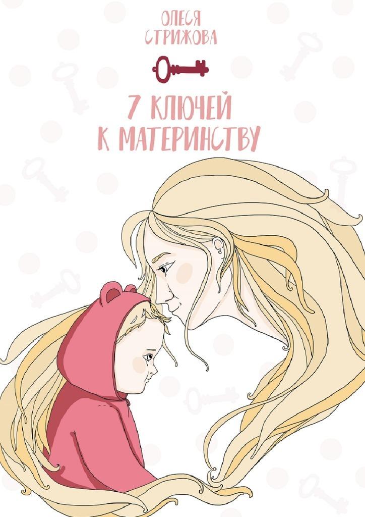 7 ключей к материнству изменяется быстро и настойчиво