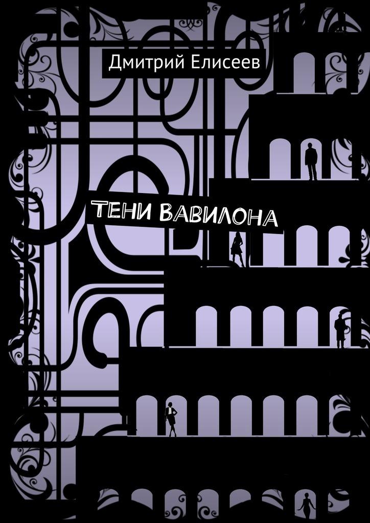 Дмитрий Елисеев Тени Вавилона марк леви все книги