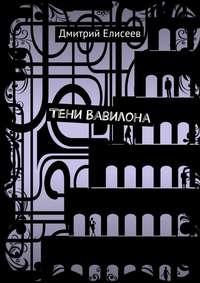 Дмитрий Елисеев - Тени Вавилона