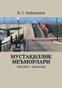 Байджанов, Ибадулла Самандарович  - Мустақиллик меъморлари. (Ҳисобат- лавҳалар)