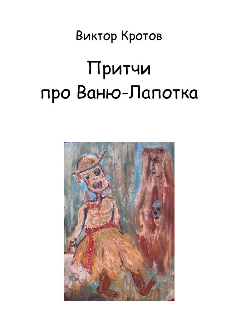 Виктор Кротов Притчи про Ваню-Лапотка виктор кротов червячок игнатий и его размышления новые приключения