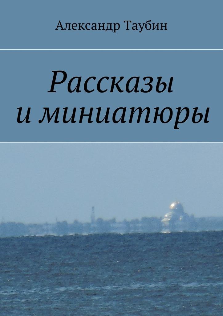 Александр Георгиевич Таубин бесплатно