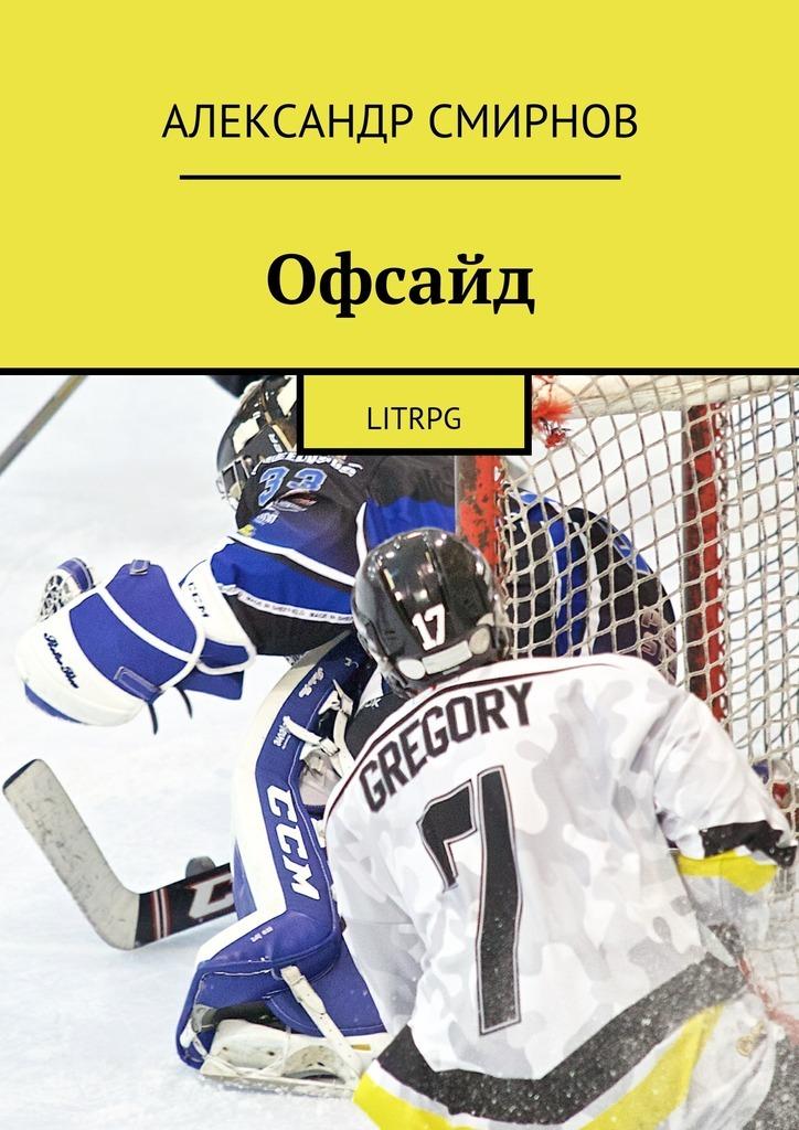 напряженная интрига в книге Александр Смирнов