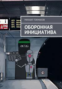Токмаков, Михаил  - Оборонная инициатива