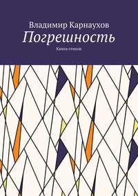 Карнаухов, Владимир Александрович  - Погрешность. Книга стихов
