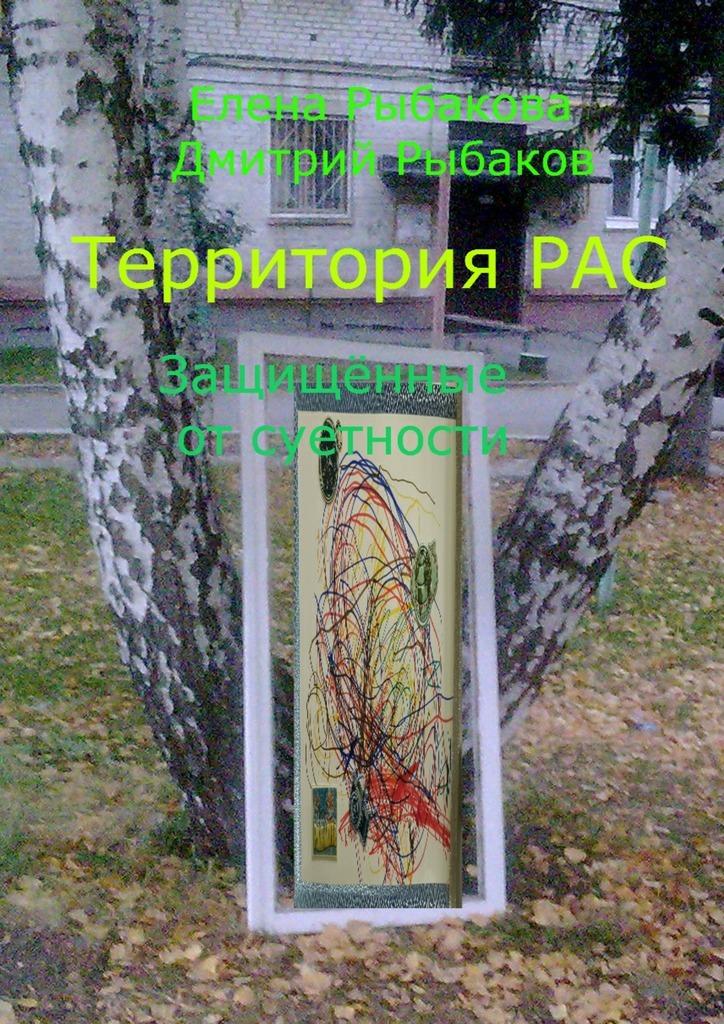Елена Рыбакова ТерриторияРАС. Защищённые отсуетности нейрохирургия а п ромоданов н м мосийчук
