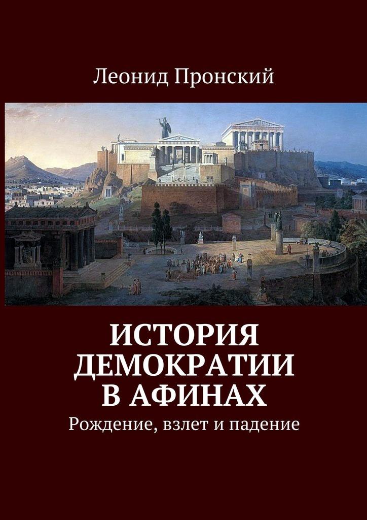 История демократии в Афинах. Рождение, взлет и падение случается спокойно и размеренно