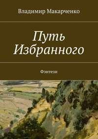 Макарченко, Владимир  - Путь Избранного. Фэнтези